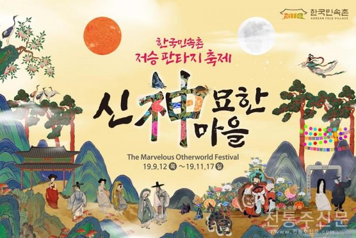 한국민속촌, 저승 판타지 축제 '신묘한 마을' 개최.jpg