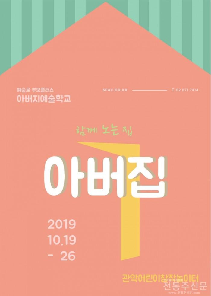서울문화재단, 아버지 예술학교 '아버집' 참가자 10월 1일부터 모집.jpg