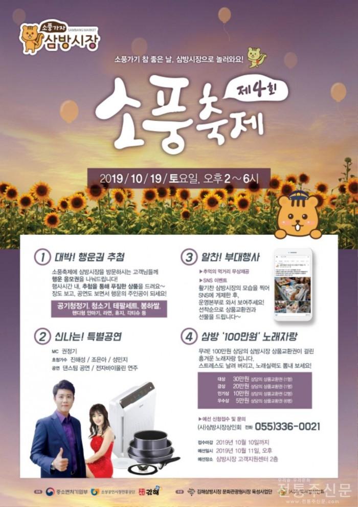김해 삼방시장, 제4회 소풍축제 개최.jpg