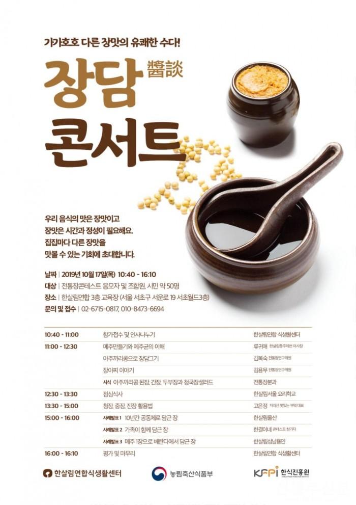 가가호호 다른 장맛의 유쾌한 수다 '장담콘서트' 열어.jpg