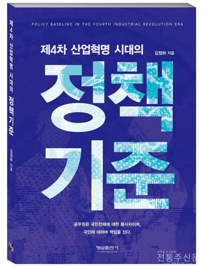 형설출판사, '제4차 산업혁명 시대의 정책기준' 출간.jpg