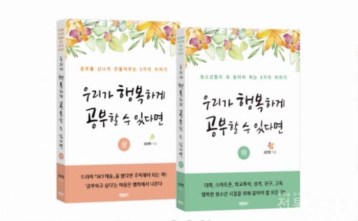 청소년 공부 도서 '우리가 행복하게 공부할 수 있다면' 상·하권 출판.jpg