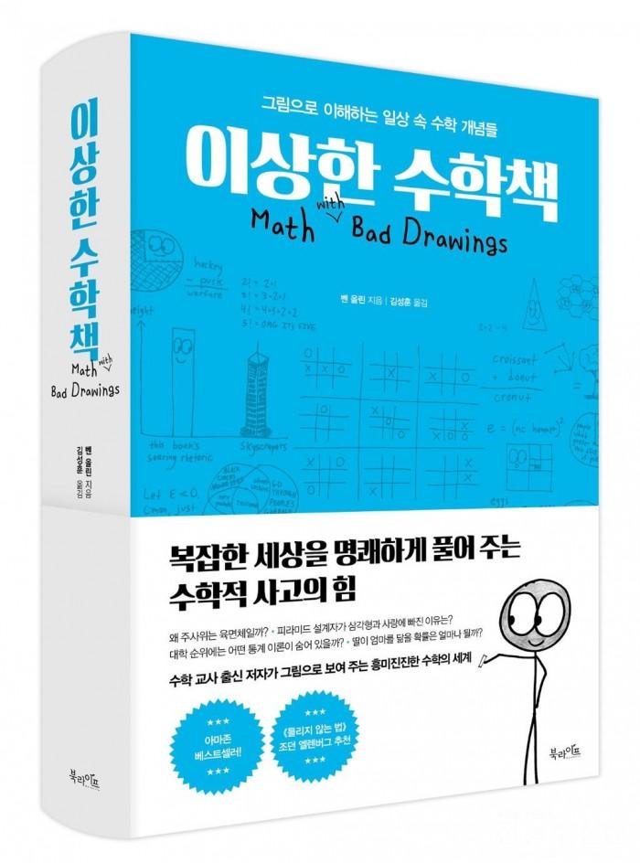 그림으로 이해하는 일상 속 수학 개념들 '이상한 수학책' 출간.jpg