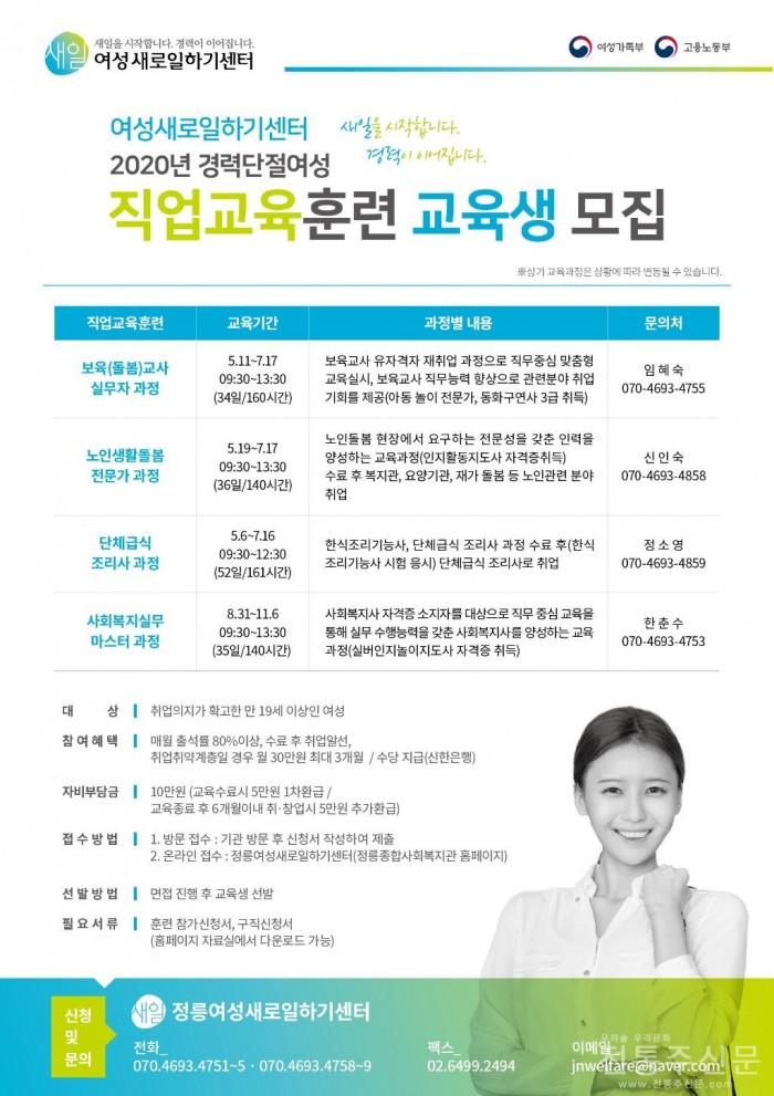 정릉여성새로일하기센터, 직업 교육 훈련생 모집.jpg