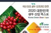 대한민국 생두산업 엑스포, 2020.03.13 - 03.15