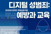 2020년 온라인 국제심포지엄 7월 8일 개최