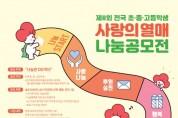 제8회 나눔공모전 개최