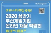 '부산 게임 기업 온라인 채용박람회' 개최