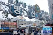 방산시장, '대한민국 동행세일' 동참