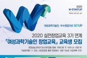 '여성과학기술인 창업교육' 교육생 모집