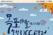 가을 페스티벌 홍보를 위한 UCC 공모전 개최