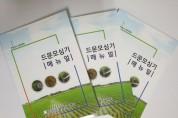 현장 활용도 좋은 '드문모심기 매뉴얼' 제작