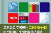 '2020 고령화로 주목받는 고령친화산업별 시장동향과 사업전망' 보고서 발간