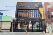 수제맥주 전문 펍 '밀:당브로이' 오픈
