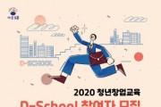 '2020 청년창업교육 D-School' 참여자 모집