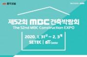 제52회 MBC건축박람회, 2020-01-31 ~ 02-03