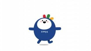 오매광주 캐릭터 '오매나' 확정