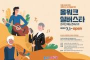 온라인 예능 콘테스트 '올워크실버스타' 개최