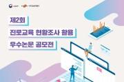 진로교육 현황조사 활용 우수논문 공모전 개최