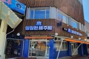 제주광어, 신개념 광어 맛집 '싱싱한제주씨 1호점' 오픈