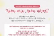 '힘내라 마음아, 힘내라 대한민국' 이벤트 실시