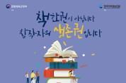 '대학가 학술 교재 불법복제 해소 위한 정책제안 공모전' 개최