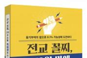 '전교 꼴찌, 270일 만에 의대생이 된 공부 비법' 출간