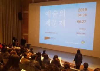 관악구 서울대학교와 상호 협력을 통한 2020년 상반기 학·관 협력 프로그램 분야별 수강생 모집