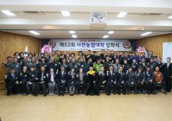 2020 '제13회 사천농업대학' 신입생 모집
