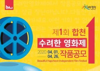 제1회 합천 수려한 영화제 4월 26일까지 작품 공모