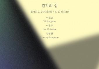 서울문화재단, 장애예술작가 3인 그룹전 '감각의 섬' 개최