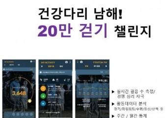 '건강다리 남해, 20만 걷기 챌린지' 행사