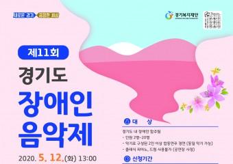 '제11회 경기도 장애인 음악제' 참가자 모집