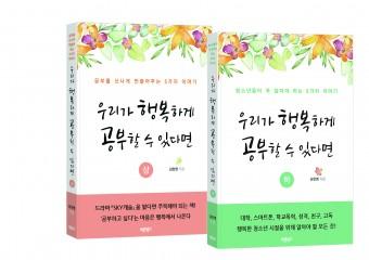 청소년 공부 도서 '우리가 행복하게 공부할 수 있다면' 상·하권 출판