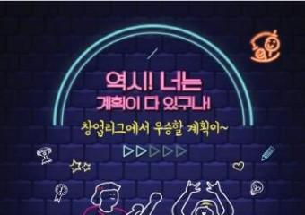 제3회 여성창업플랫폼 창업리그 경진대회 개최