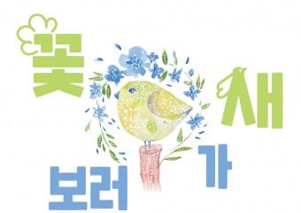 공원 식물·새 관찰하는 서울숲 시민과학단 1기 모집… '꽃 보러 가새'
