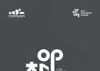 제11회 ARKO 한국창작음악제 양악부문 연주회, 11일 예술의전당에서 열려